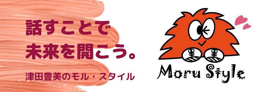 Moru Style(モル スタイル)|長崎県諫早市の経営相談コンサルティング|会社の未来を決める会議|人生相談|笑顔相続ノート